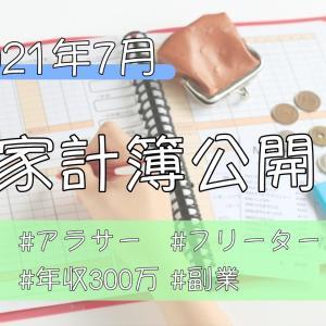 29歳フリーター男の家計簿【2021年7月分】