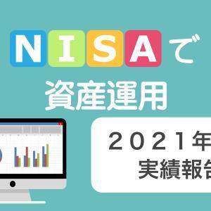 【2021年8月】NISA資産運用の結果報告