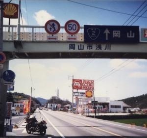 198x年3月 いざ広島 2