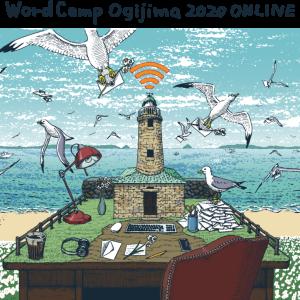 オンラインで開催してくれてありがとう!~WordCamp Ogijima 2020~