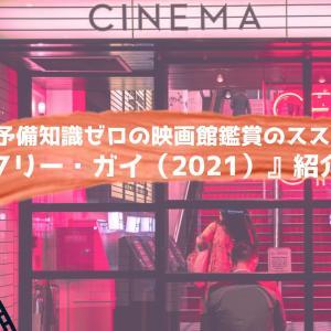 予備知識ゼロの映画館鑑賞のススメ 映画「フリー・ガイ(2021)」紹介編
