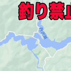 丹沢湖が釣り禁止!?