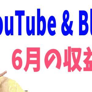 6月のYouTube & blog収益ぃ〜!!