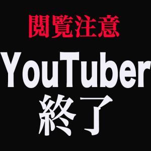 【閲覧注意】YouTuber終了