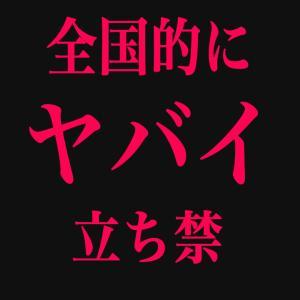【悲報】全国的にヤバイ!!立ち禁に釣り人!!