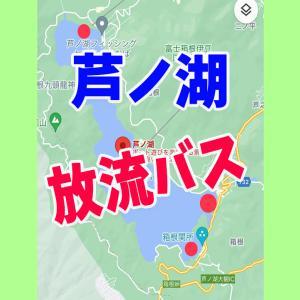 芦ノ湖 放流バス情報!!