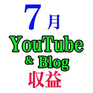7月のYouTube・ブログ収益