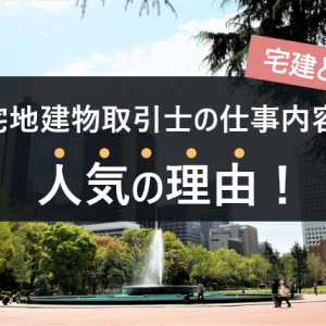 宅建(たっけん)とは?『宅地建物取引士』の仕事内容とその人気の理由!!