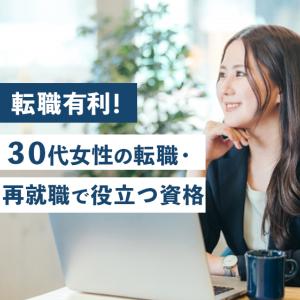 【転職有利!】30代女性の転職・再就職を成功させるために取っておくべき資格