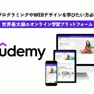 プログラミングやWEBデザインを学びたい方必見!オンライン学習プラットフォームUdemy