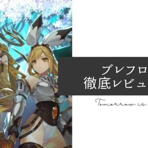 【Alim】ブレフロシリーズの新作「ブレフロR」はどんなゲーム?経験者が徹底レビュー!