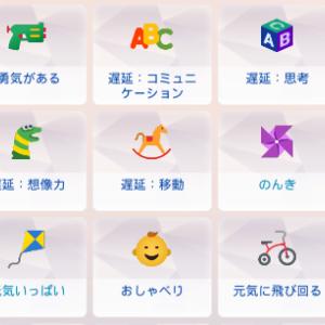 日本語化: chingyu様の幼児カスタム特質20個