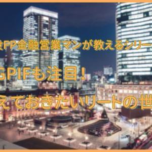 【現役FP金融営業マンが教えるシリーズ5】GPIFも注目!覚えておきたいリートの世界