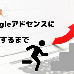 【体験談】Googleアドセンスに合格するまで①【はじめに】【申請】