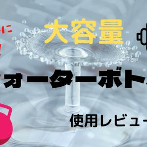 【汗かきトレーニーにおすすめ】ジムでの水分補給用大容量ボトル・マイプロテインの「ハーフガロンハイドレーター」