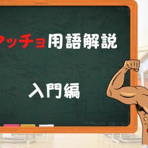 【筋トレ雑学】マッチョの使うカッコいい横文字用語解説【入門編15選】