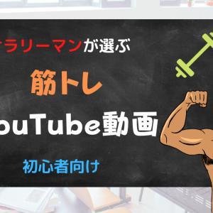 【筋トレ初心者はココから!!】初心者向けYouTube動画5選【女性・ダイエットもOK】