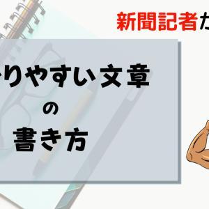 【新聞記者が教える】わかりやすい文章の書き方【入門編・コツ10選】