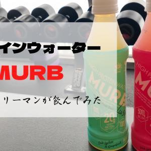 【MURB(マーブ)】オールインワンのプロテインウォーターを筋トレ前・中・後で飲んでみた【レビュー】