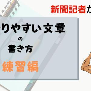 【新聞記者が教える】わかりやすい文章の書き方【おすすめ練習法3選】