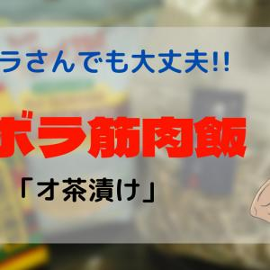 【ズボラ筋肉飯】「オートミール×お茶漬け」な簡単和風レシピ【動画・ASMR付き】