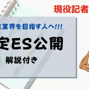 【就活生必見!!】マスコミ業界内定のESを公開【解説付き】