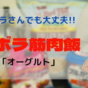 【ズボラ筋肉飯】「オートミール×ヨーグルト」の簡単朝食向けレシピ【動画付き】