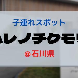 【石川県】子連れおすすめスポット「ハレノチクモリ」に行ってみた【小松市】
