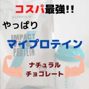 コスパ最強プロテインはやっぱりコレ!「マイプロテイン」【初購入なら超お買い得に!】