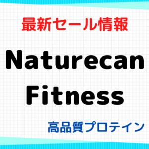 【2021年最新セール情報まとめ】高品質プロテインの「Naturecan Fitness」(ネイチャーカンフィットネス)