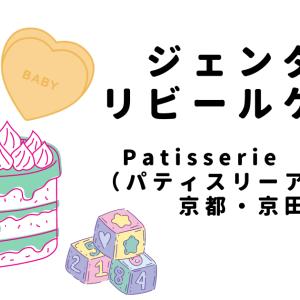 京田辺 Patisserie arbre(パティスリーアーブル)さんでジェンダーリビールケーキを注文しました!