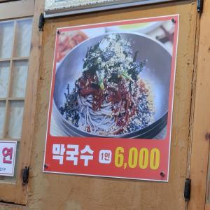 막국수 冷やし蕎麦  最高❣️ 気温32度の韓国