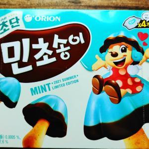 新商品『き〇この山』ミントチョコ味と54歳のワクチン接種予約事情@韓国
