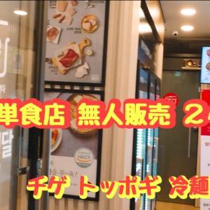 韓国で 新 無人販売24時間店発見!  売っている物は?