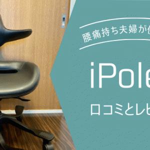 iPole7(ウリドルチェア)の口コミは?腰痛持ち夫婦が3か月使ってみた