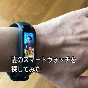「Xiaomi Mi Smart band 5」妻のスマートウォッチを探してみた