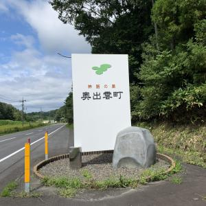 愛犬と行こう❗️島根県奥出雲日帰り旅🐶