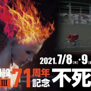【予想 】 福井競輪GⅢ「不死鳥杯」 初日