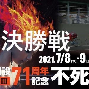 【予想 】 福井競輪GⅢ「不死鳥杯」 4日目決勝