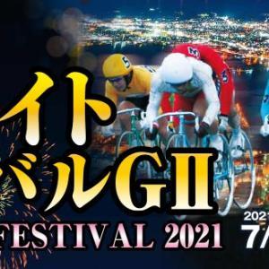 【予想 】 函館競輪GⅢ「サマーナイトフェスティバル」 初日