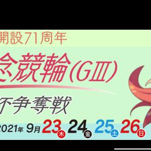 【予想】みちのく記念 / 準決勝12R(青森競輪)