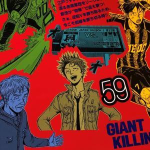 〔50代男性が楽しめる漫画〕GIANT KILLING 新刊59巻