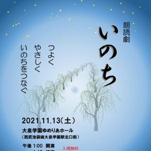 【第20回 朗読と音楽のコラボ公演】朗読劇「いのち」を開催します。