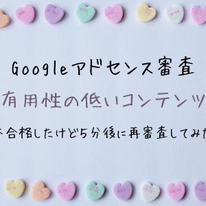 【2021年】Googleアドセンス「有用性の低いコンテンツ」で不合格から合格した理由