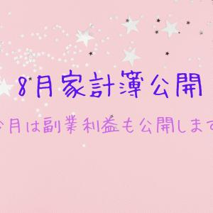 【8月家計簿】面倒くさがりな私の副業利益も公開!