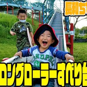 長和ちびっこ広場 / 65Mロングローラー滑り台・アスレチック / マルメロの駅ながと /長和町
