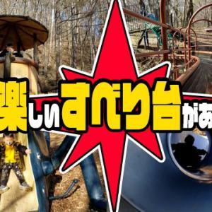 立石公園 / ロング滑り・展望台・砂場あそび / 諏訪市