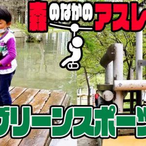 白馬グリーンスポーツの森 / 釣り・いかだ遊び・キャンプ / 白馬村