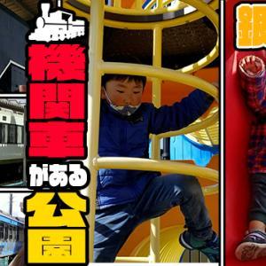銀河公園-ふくろうの森機関車ひろば / 機関車がある公園 /長野県南牧村
