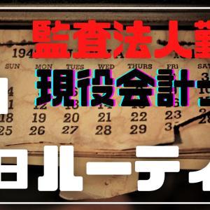 【Big4監査法人勤務】現役公認会計士の1週間ルーティン/スケジュール